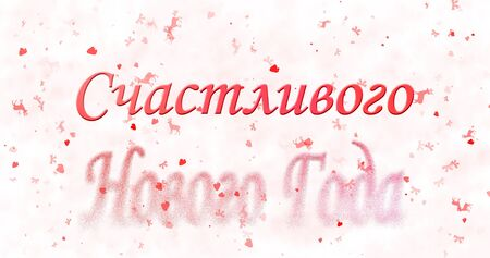 turns of the year: Happy New Year text in Russian turns to dust from bottom on white background Stock Photo