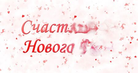 turns of the year: Happy New Year text in Russian turns to dust from right on white background