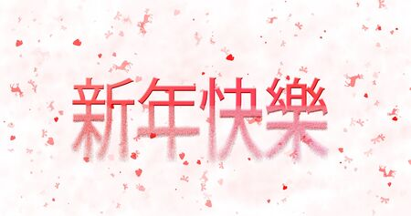 turns of the year: Happy New Year text in Chinese turns to dust from bottom on white background