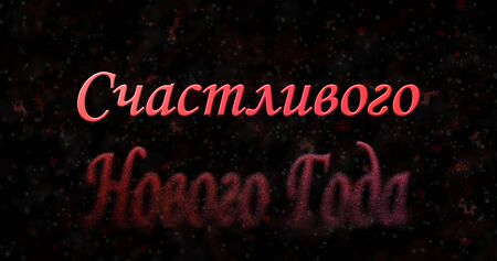 turns of the year: Happy New Year text in Russian turns to dust from bottom on black background