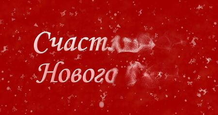 turns of the year: Happy New Year text in Russian turns to dust from right on red background Stock Photo
