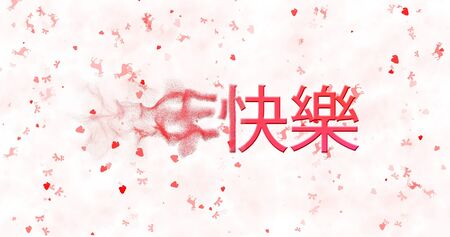 turns of the year: Happy New Year text in Chinese turns to dust from left on white background Stock Photo
