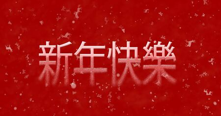 turns of the year: Happy New Year text in Chinese turns to dust from bottom on red background