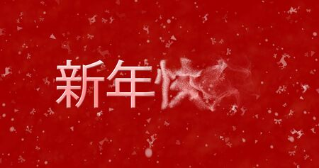 turns of the year: Happy New Year text in Chinese turns to dust from right on red background Stock Photo
