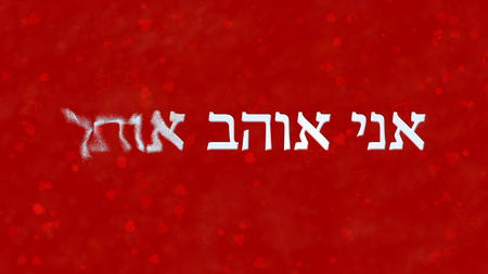 hebrew letters: I Love You text in Hebrew turns to dust horizontally from left on red background with hearts and roses