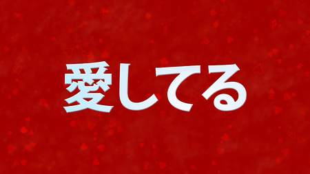 dissolve: I Love You text in Japanese on red background with hearts and roses