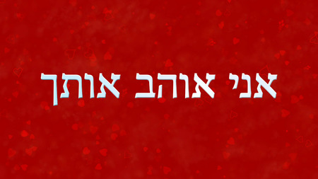 I Love You text in Hebrew on red background with hearts and roses