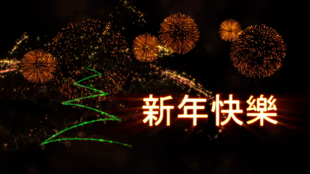 Happy New Year text in Chinese over pine tree with sparkling particles and fireworks on a snowy background