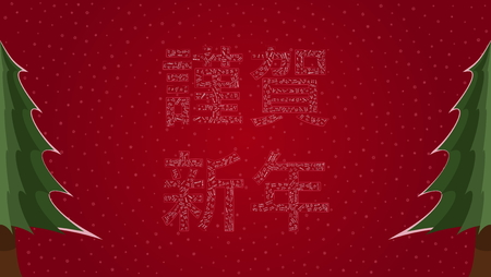 Happy New Year text in Japanese filled with Happy New Year text in many different laguages on a red snowy background with pine trees on sides Illustration