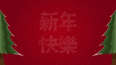 Happy New Year text in Chinese filled with Happy New Year text in many different laguages on a red snowy background with pine trees on sides