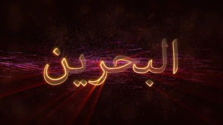 Bahrain in local language Arabic - Shiny rays on edge of country name text over a background with swirling and flowing stars Фото со стока