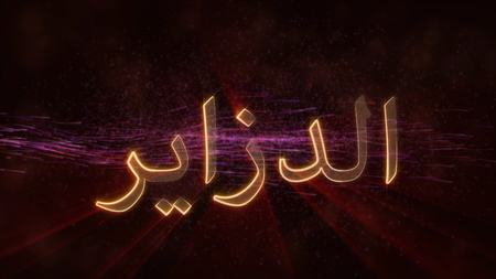Algeria in local language Arabic - Shiny rays on edge of country name text over a  with swirling and flowing stars Фото со стока