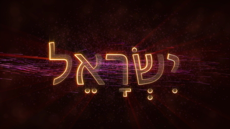 Israel in local language - Shiny rays on edge of country name text over a background with swirling and flowing stars Фото со стока