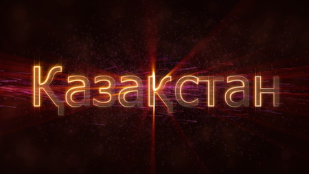 Kazakhstan in local language - Shiny rays on edge of country name text over a background with swirling and flowing stars Фото со стока