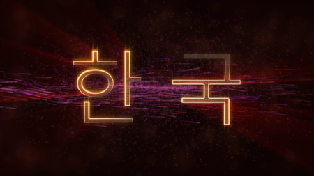 South Korea in local language - Shiny rays on edge of country name text over a background with swirling and flowing stars
