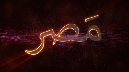 Egypt in local language Arabic - Shiny rays on edge of country name text over a background with swirling and flowing stars