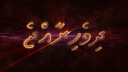 Maldives in local language - Shiny rays on edge of country name text over a background with swirling and flowing stars Фото со стока