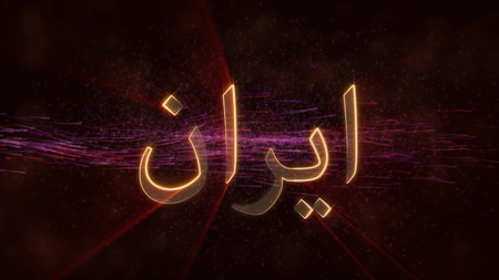 Iran in local language Arabic - Shiny rays on edge of country name text over a background with swirling and flowing stars