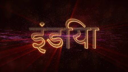 India in local language - Shiny rays on edge of country name text over a background with swirling and flowing stars Фото со стока