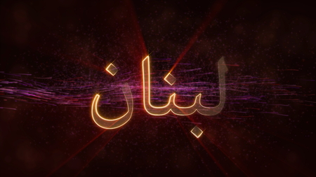 Lebanon in local language - Shiny rays on edge of country name text over a background with swirling and flowing stars