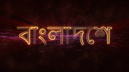 Bangladesh in local language - Shiny rays on edge of country name text over a background with swirling and flowing stars