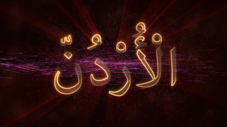 Jordan in local language - Shiny rays on edge of country name text over a background with swirling and flowing stars Фото со стока