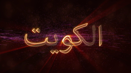 Kuwait in local language - Shiny rays on edge of country name text over a background with swirling and flowing stars