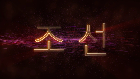 North Korea in local language - Shiny rays on edge of country name text over a background with swirling and flowing stars
