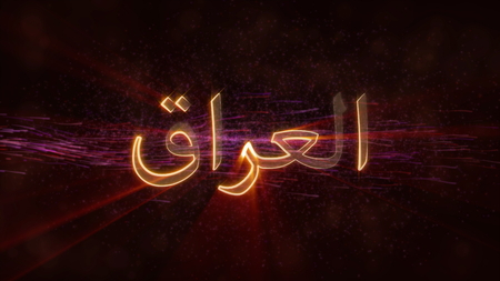 Iraq in local language Arabic - Shiny rays on edge of country name text over a background with swirling and flowing stars