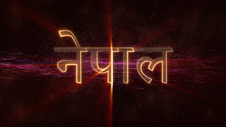 Nepal in local language - Shiny rays on edge of country name text over a background with swirling and flowing stars Фото со стока