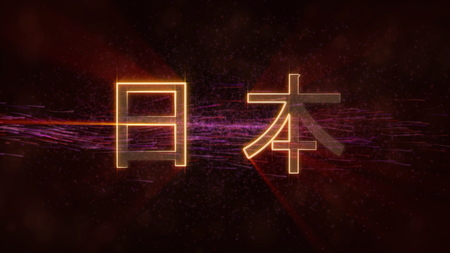 Japan in local language - Shiny rays on edge of country name text over a background with swirling and flowing stars
