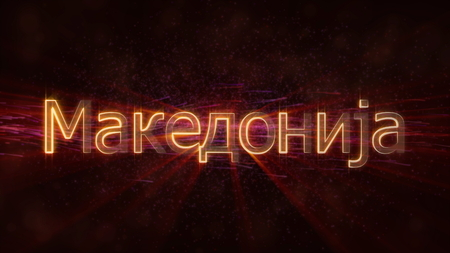 Macedonia in local language - Shiny rays on edge of country name text over a background with swirling and flowing stars