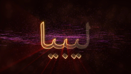 Libya in local language Arabic - Shiny rays on edge of country name text over a background with swirling and flowing stars Фото со стока
