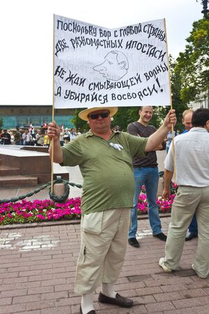 millions: March of millions june 12, 2012. Middle-aged men with the placard with anti-putin caricature Editorial