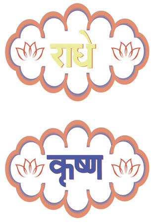 devanagari: Holy Names of Shri Radha and Shri Krishna written by Devanagari Illustration