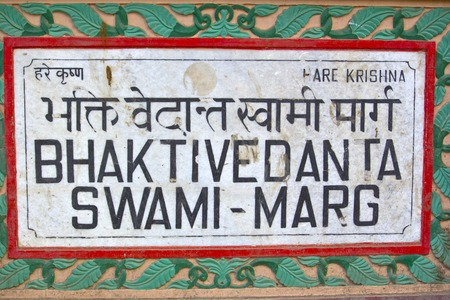 acharya: FEBRUARY 27, 2014, VRINDAVAN, UTTAR-PRADESH, INDIA - table on the Bhaktivedanta Swami Marg or street in Vrindavan. Shrila Bhaktivedanta Swami Prabhupada (1896-1977) was the ISKCON founder-acharya.