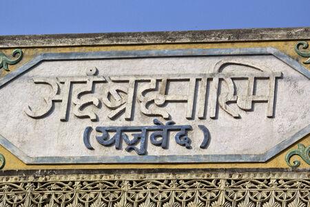 devanagari: MARCH 2, 2014, VRINDAVAN, UTTAR-PRADESH, INDIA - Vedic sentence over the entry to the Hindu temple
