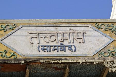 oracion: 02 de marzo 2014, VRINDAVAN, Uttar-Pradesh, India - frase V�dica sobre la entrada al templo hind�