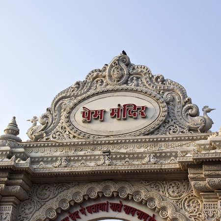 devanagari: MARCH 2, 2014, VRINDAVAN, UTTAR-PRADESH, INDIA - Detail of Prem Mandir or Temple of Love