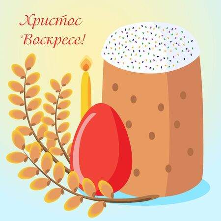 Easter greeting card with Easter cakes, eggs, willow, candles and an inscription in Russian. Traditional Orthodox Easter symbols. The inscription on the figure in Russian: Christ is risen.