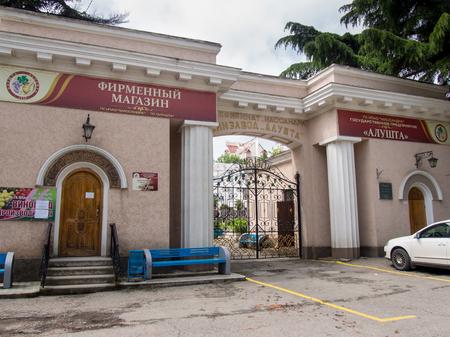 Alushta, Russia - June 03, 2016: Entry into the territory winery Alushta