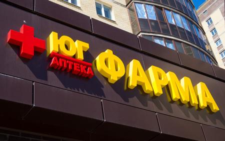 Voronezh, Russia - June 23, 2018: Signboard pharmacies network