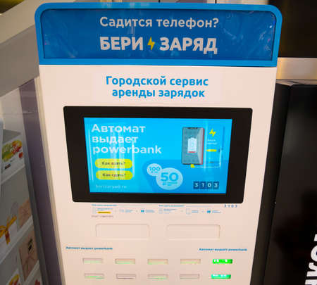 Russia, Voronezh - January 01, 03: Power bank rental machine for phone charging Editorial