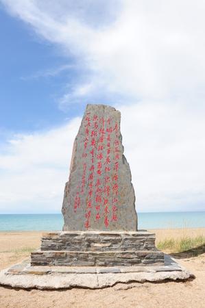 Stonetablet at Qinghai Lake Editorial