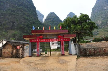 secondary school: Xingping secondary school