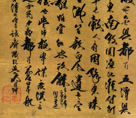 Antique chinese silk painting in the style of the song and yuan dynasties; brush dipped black colored ink chinese characters; generaly the materials used for painting are silk or paper Stock Photo