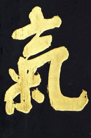 buddist: Malaysia, Penang: Chinese temple; golden chinese character on a black background Stock Photo