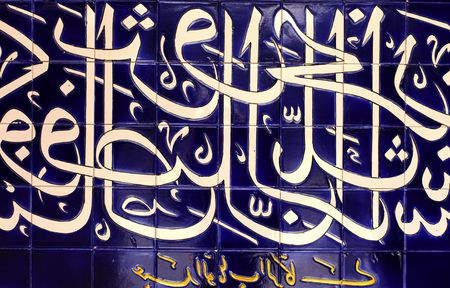 Islamic calligraphy stock photos royalty free islamic calligraphy