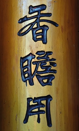 mineros: Kuala Lumpur, Malasia: La Sze Ya es la ciudad m�s antigua del templo chino (1882). El templo est� dedicado a la deidad guardiana de los mineros de esta�o chino, Shen Kong. Vista de un panel tallado interior t�pico.