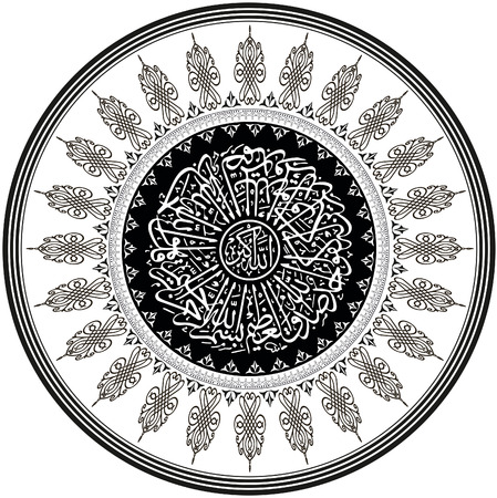 arabische letters: Besmele traditionele Arabische kalligrafie Stock Illustratie